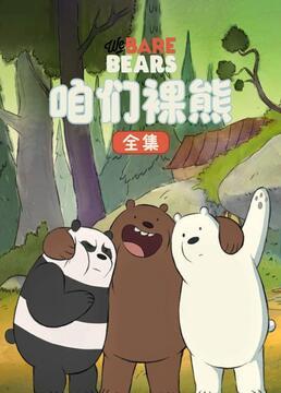 咱们裸熊全集剧照