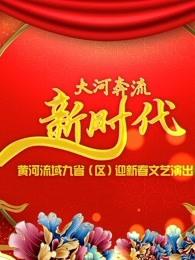 2020黄河流域9省区春晚剧照