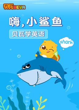 贝瓦学英语嗨小鲨鱼剧照
