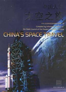 中国太空之旅
