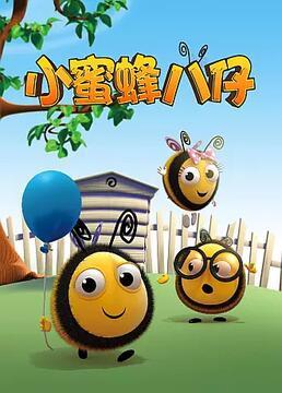 小蜜蜂八仔剧照