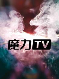 魔力tv2018剧照
