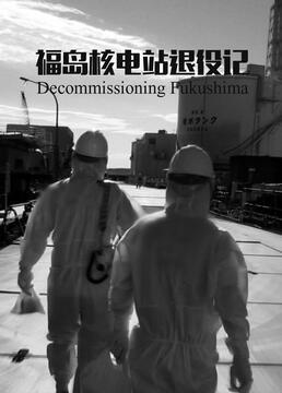 福岛核电站退役记剧照