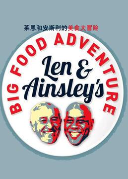 莱恩和安斯利的食物大冒险剧照