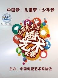 首届中国青少儿短片艺术大赛剧照