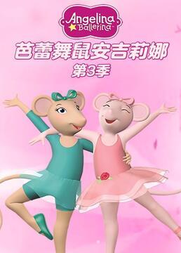 芭蕾舞鼠安吉莉娜第三季剧照