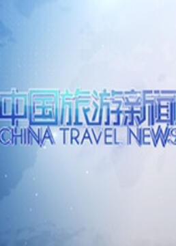 中国旅游新闻剧照