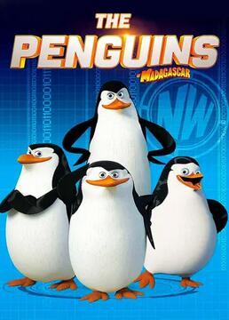 马达加斯加企鹅第三季剧照
