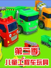 儿童工程车玩具第二季剧照