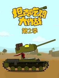 坦克吃鸡大作战第二季剧照