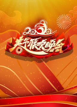 2020北京台春晚剧照