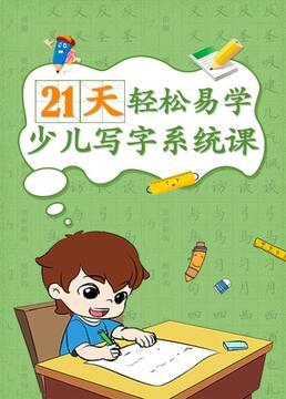 21天轻松易学少儿写字系统课剧照
