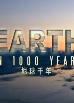 地球千年剧照