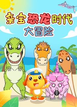 亲宝恐龙时代大冒险剧照