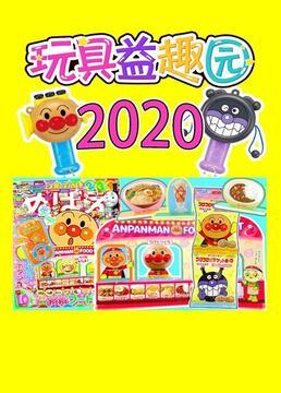 玩具益趣园2020剧照