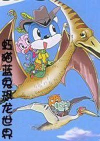 虹猫蓝兔恐龙世界剧照