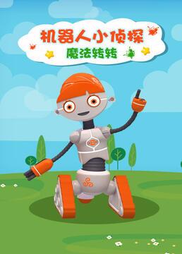 机器人小侦探魔法转转剧照