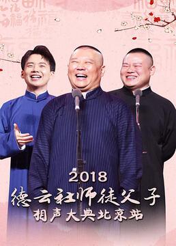 德云社师徒父子相声大典北京站2018