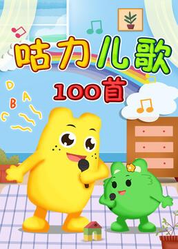 咕力儿歌100首剧照