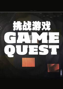挑战游戏第一季剧照