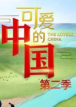 可爱的中国第二季剧照