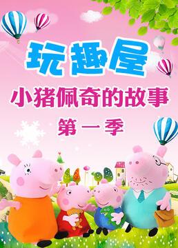 玩趣屋小猪佩奇的故事第一季