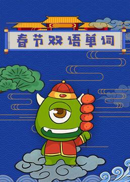 春节双语单词剧照