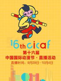 第十六届中国国际动漫节直播回顾剧照