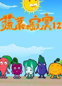蔬菜不寂寞第十二季剧照