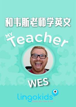 lingokids和韦斯老师学英文剧照