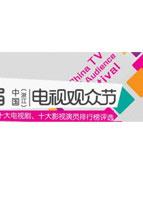第七届中国电视观众节剧照