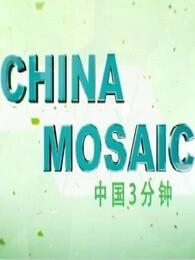 中国三分钟