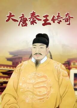 大唐秦王传奇剧照