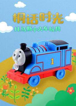 桐话时光托马斯小火车玩具剧照
