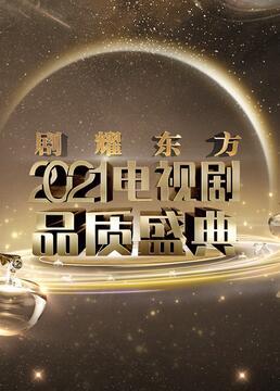 剧耀东方2021品质盛典剧照