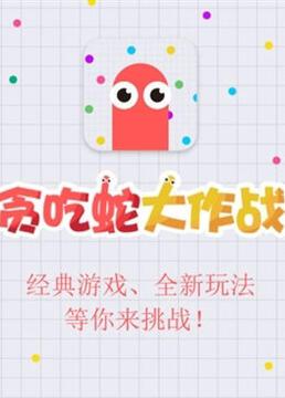 贪吃蛇大作战剧照