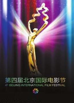 第四届北京国际电影节剧照
