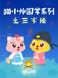 猫小帅国学系列之三字经剧照