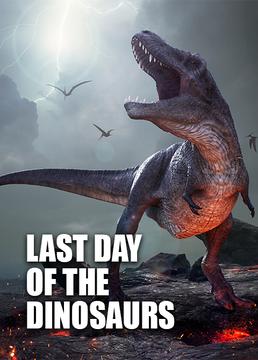 恐龙末日剧照