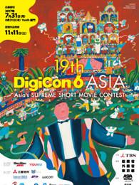 第19届digicon6asia短篇动画剧照