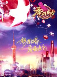 东方卫视春节联欢晚会剧照