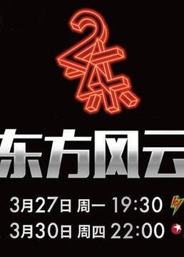 东方风云榜2017音乐盛典剧照