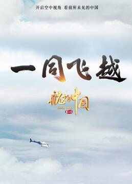 航拍中国第三季剧照