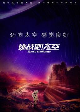 挑战吧太空第一季