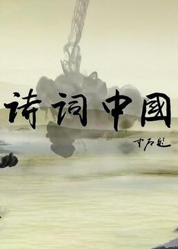 诗词中国剧照