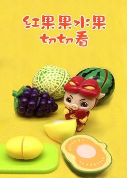 红果果水果切切看剧照