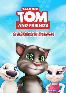 汤姆猫家族游戏系列剧照