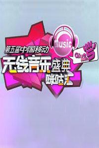 2011中国移动无线音乐盛典咪咕汇剧照