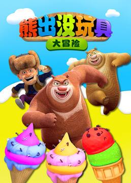 熊出没玩具大冒险剧照