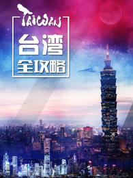台湾全攻略